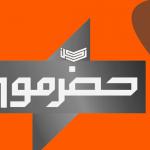 تردد قناة حضرموت Hadramout 2020 الفضائية على عرب سات