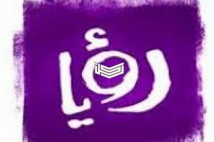تردد قناة رؤيا Roya على النايل سات 2020 الجديد