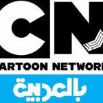 تردد قناة cn arabia كرتون نتورك الجديد على النايل سات 2020