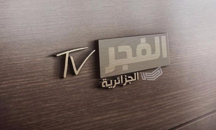 تردد قناة الفجر الجزائرية Al Fajer 2020 HD الناقلة مسلسل قيامة عثمان