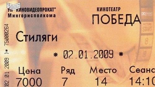 تفسير حلم رؤية تذاكر السفر في المنام