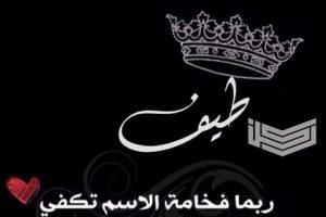 معنى اسم طيف في اللغة العربية وصفات شخصية حاملة
