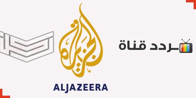 تردد قناة الجزيرة الإخبارية HD الجديد على جميع الأقمار 2020 Aljazeera