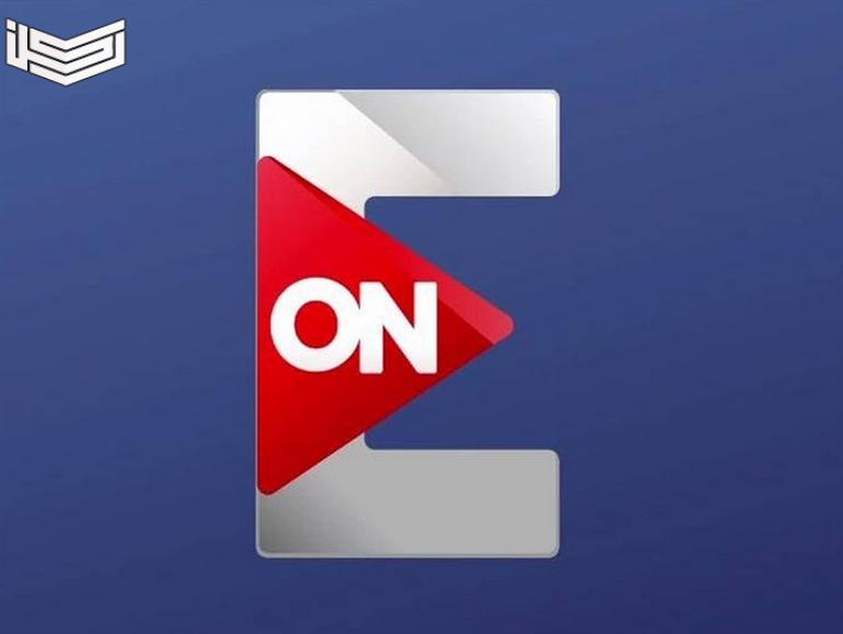 تردد قناة اون اي ON E على نايل سات 2020