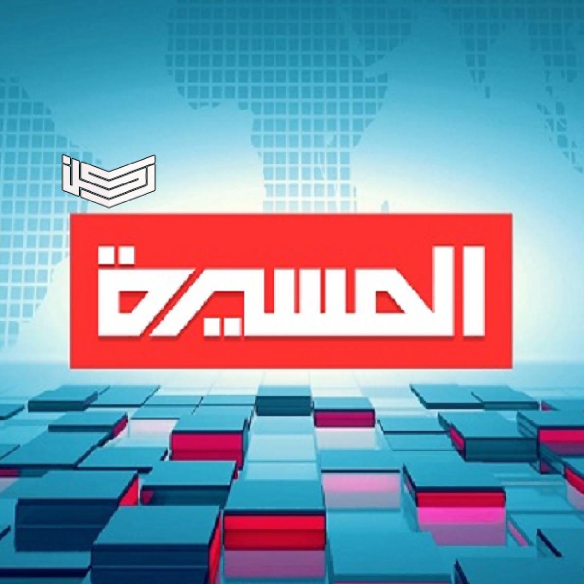 تردد قناة المسيرة Al Masirah Tv الحوثية على نايل سات الجديد 2020