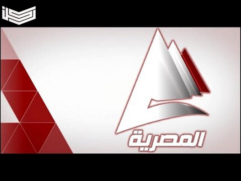 تردد قناة المصرية elmasrya على النايل سات والهوت بيرد 2020