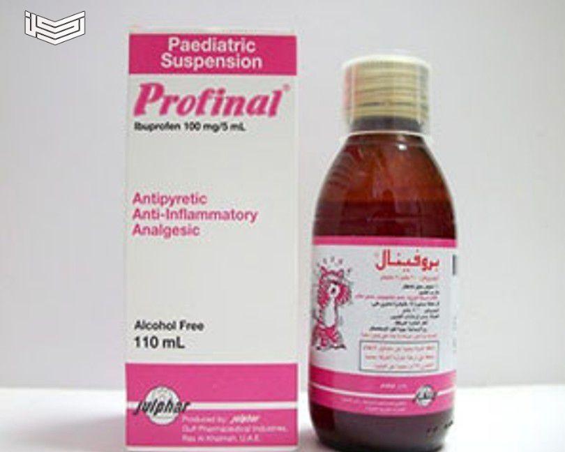 دواء بروفينال Profinal دواعي استعماله والمحاذير والسعر