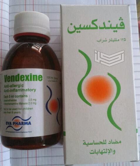 نشرة شراب فيندكسين علاج الالتهابات والحساسية Vendexine