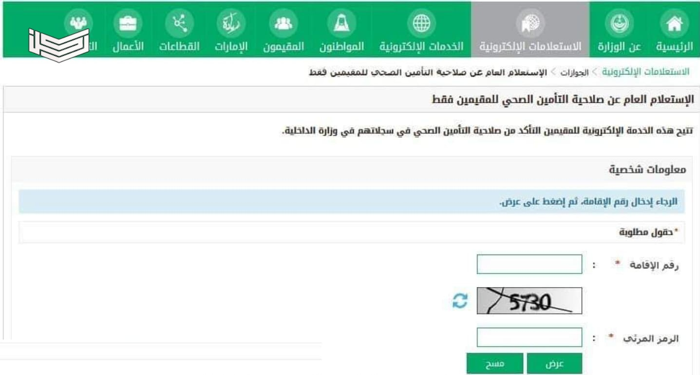 الاستعلام عن التأمين الصحي برقم الاقامة ورقم الهوية عبر موقع أبشر