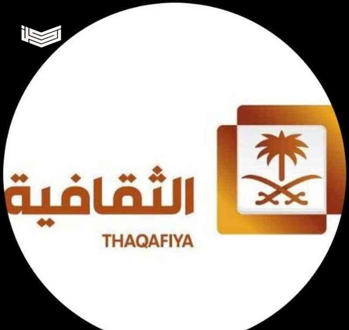 تردد القناة الثقافية السعودية على النايل سات 2020