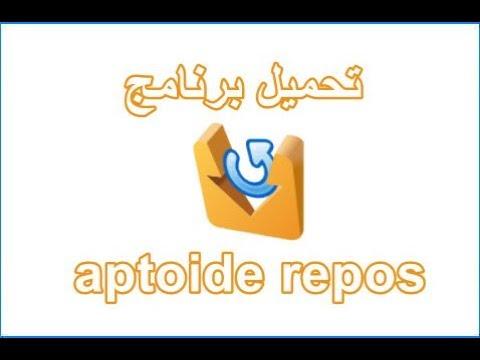 تحميل برنامج aptoide repos apk الأصلي البرتقالي