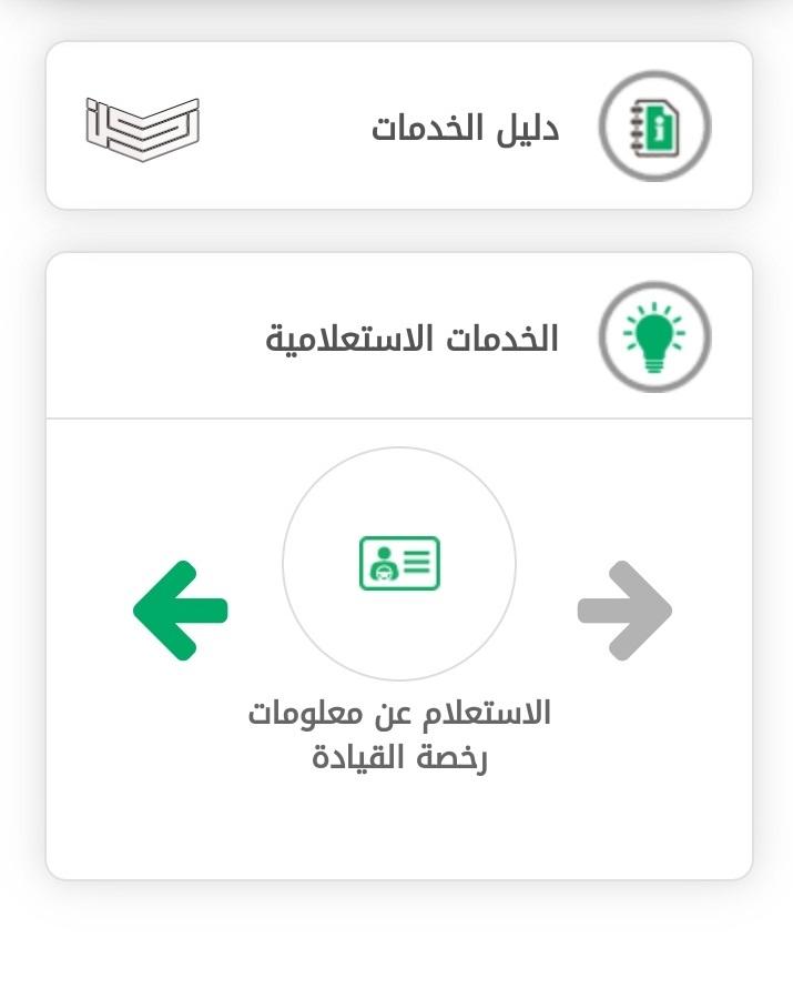 كيفية تجديد استمارة رخصة السيارة عبر منصة أبشر 1441