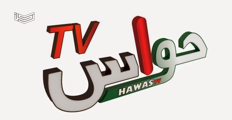 تردد قناة حواس على النايل سات والعرب سات 2020