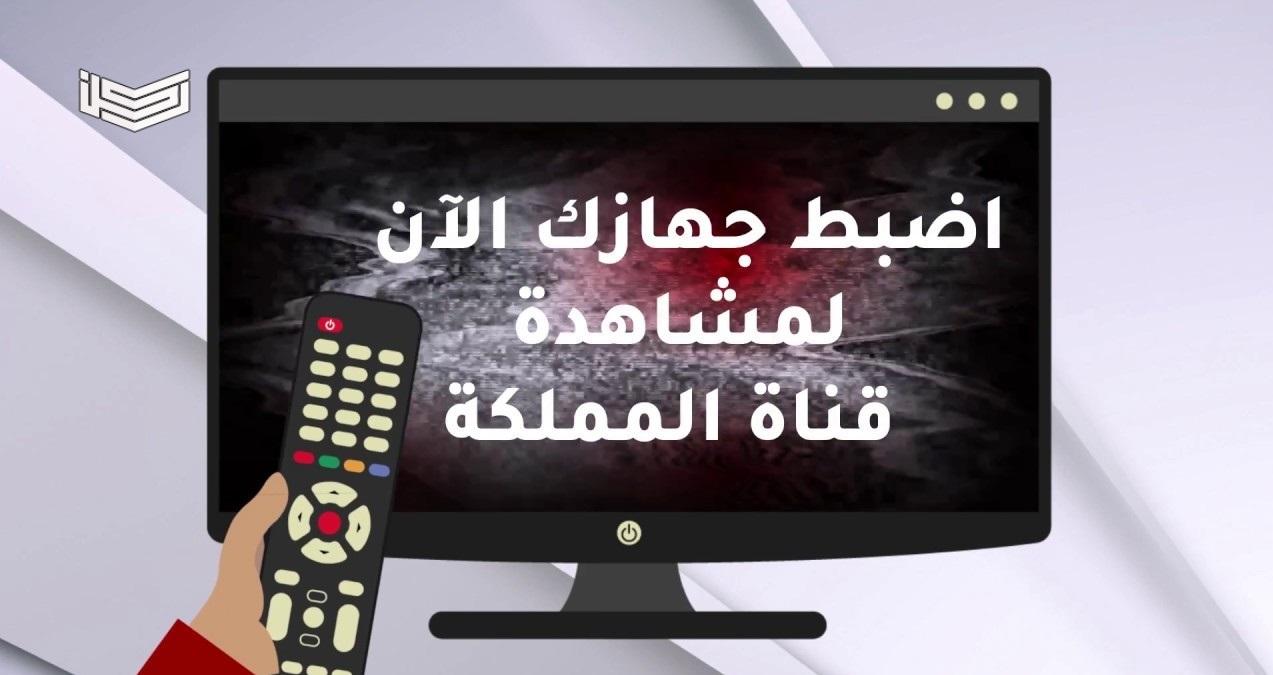 تردد قناة المملكة على النايل سات وبدر سات 2020