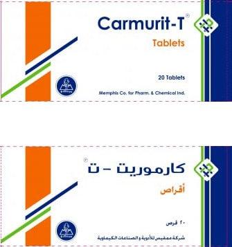 كارموريت-ت Carmurit-T مضاد حيوي لعلاج المسالك البولية