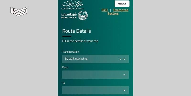 تصريح خروج من المنزل في دبي اثناء حظر التجوال 2020