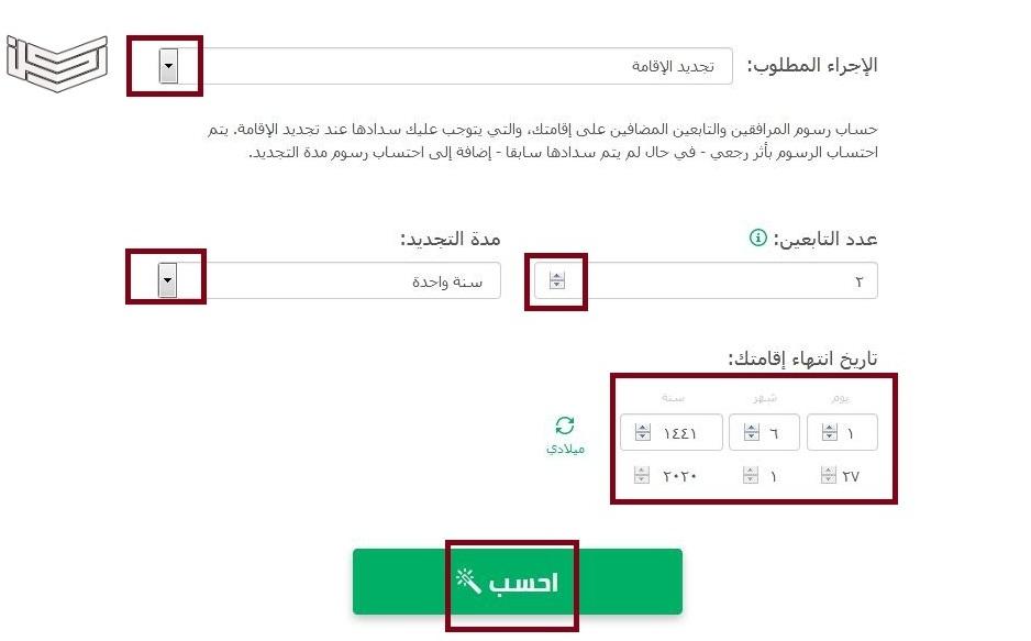 الاستعلام عن المقابل المالي برقم الإقامة بالسعودية