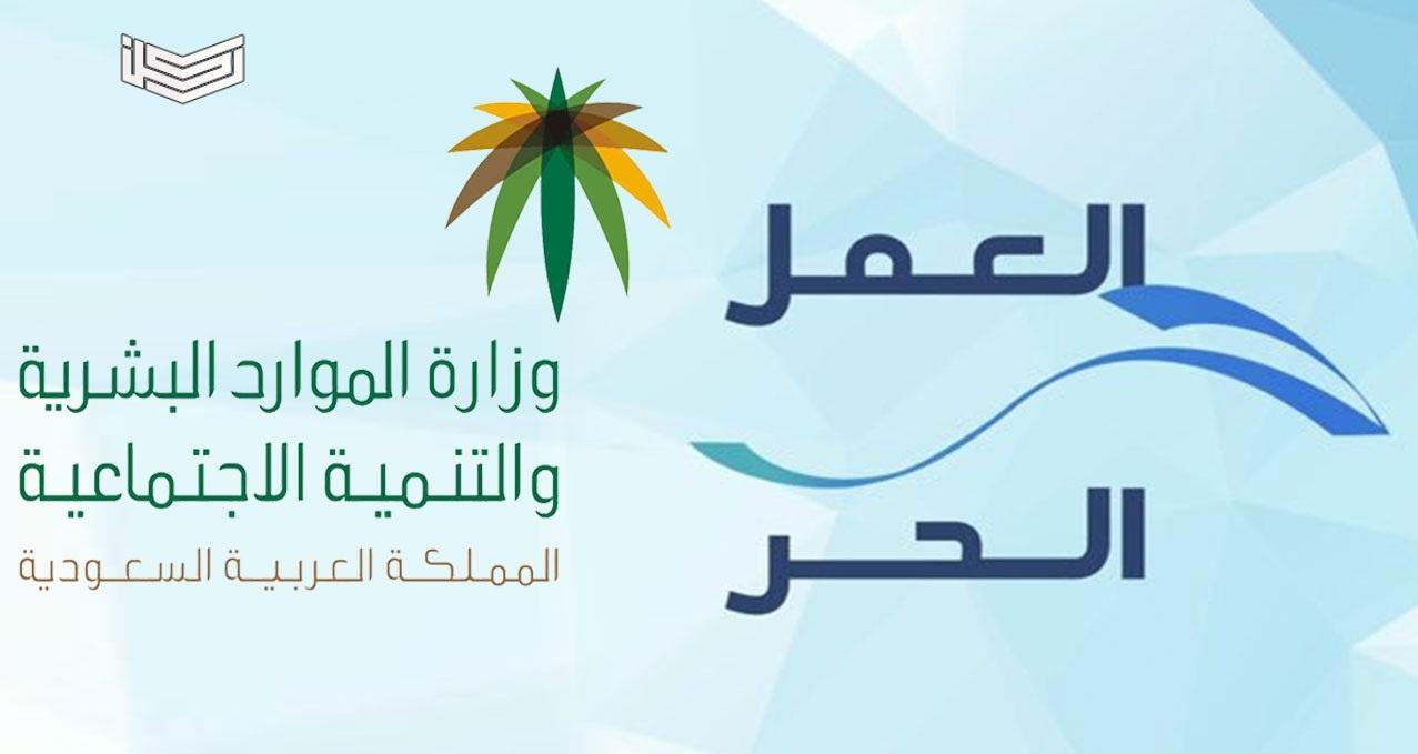 كيفية التسجيل في برنامج العمل الحر لتوصيل الطلبات بالسعودية