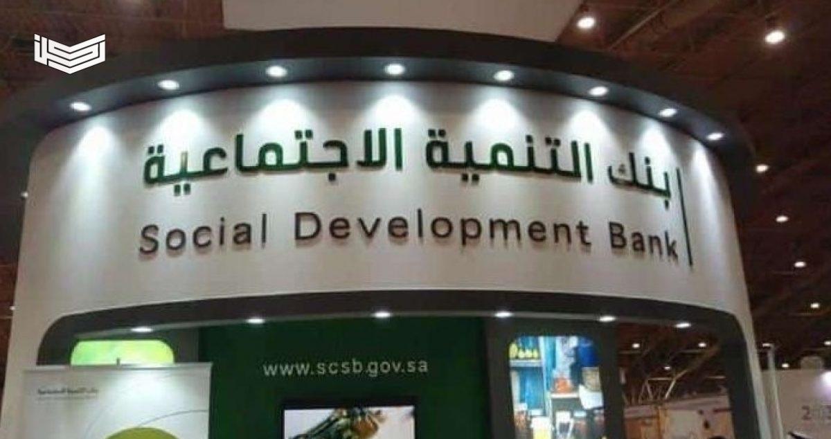 طريقة الاستعلام عن اعفاء بنك التنمية الاجتماعية 1441