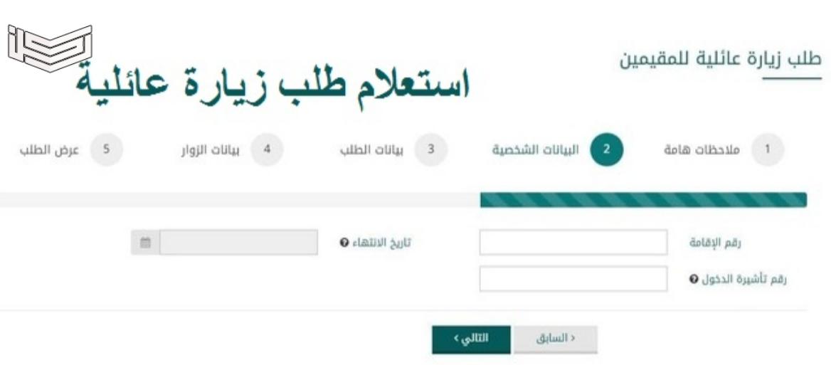 الاستعلام عن طلب زيارة عائلية برقم الطلب في السعودية