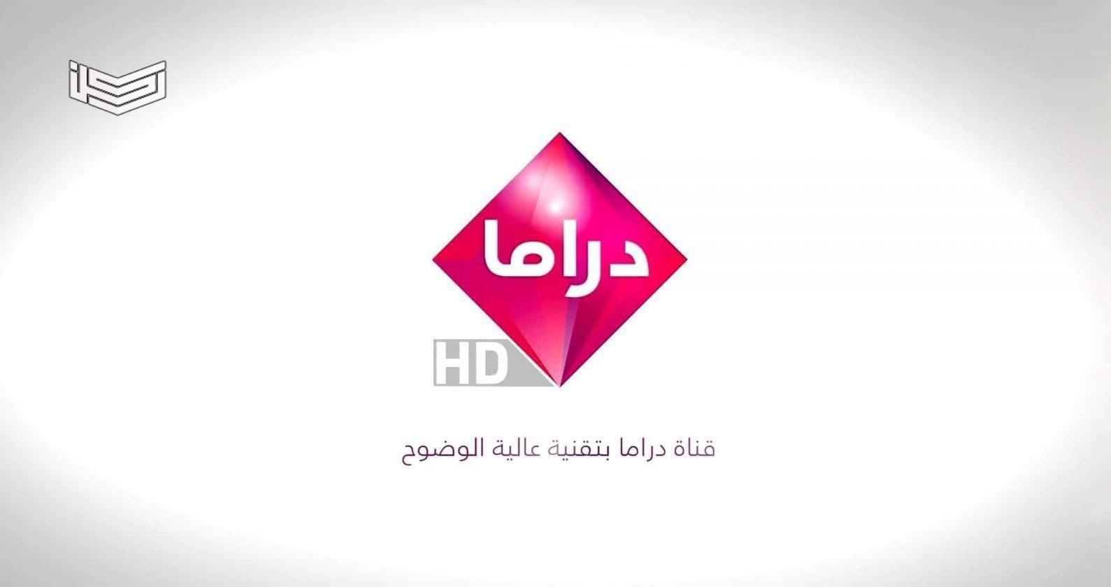 تردد قناة أبوظبي دراما على النايل سات وعرب سات وياه سات 2020