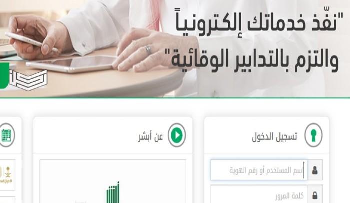 رابط الاستعلام عن صلاحية الإقامة عبر منصة ابشر الجوزات السعودية