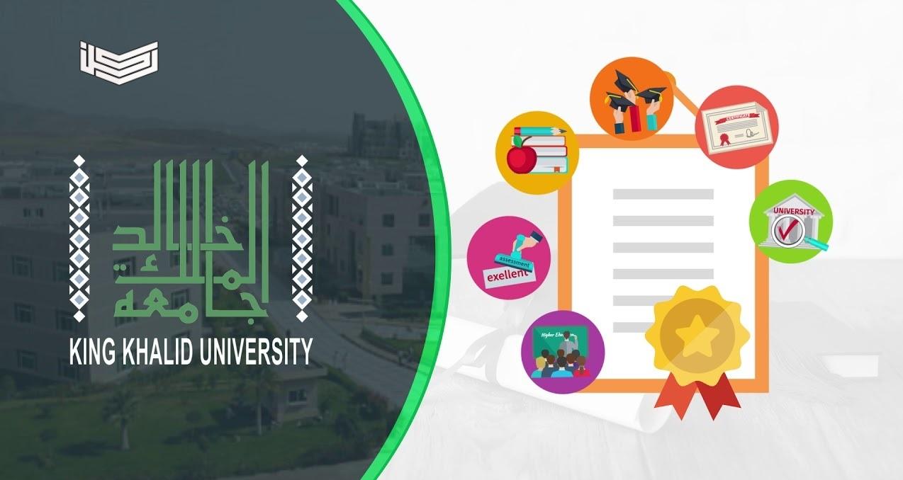 بلاك بورد جامعة الملك خالد 1441 التعليم عن بعد