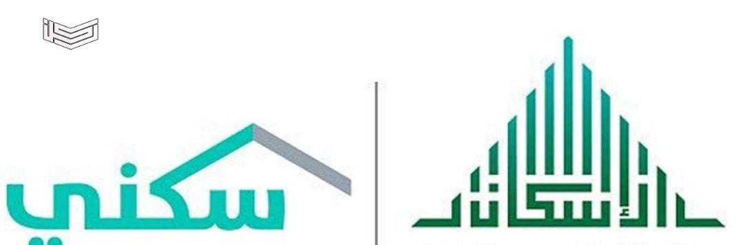 برنامج سكني و رابط وزارة الإسكان السعودية والاستعلام برقم الهويه