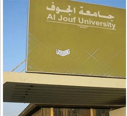 خطوات تسجيل الدخول إلى نظام بلاك بورد جامعة الجوف