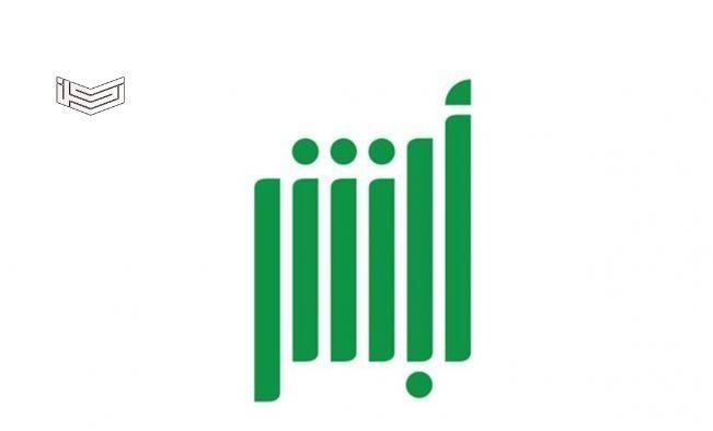 كيفية الاستعلام عن مخالفة منع التجول في المملكة العربية السعودية