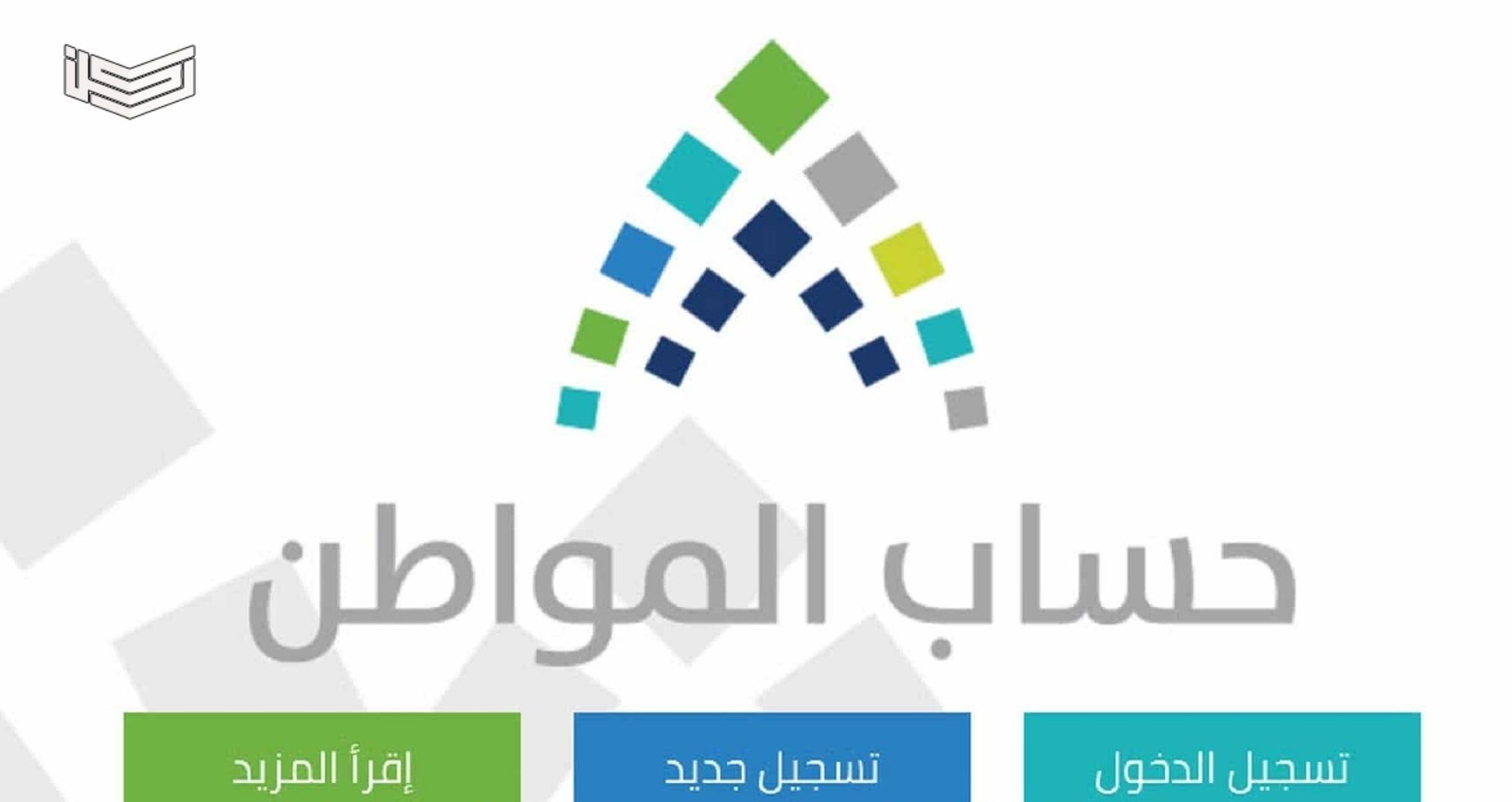 شروط برنامج حساب المواطن الجديدة ورابط التسجيل