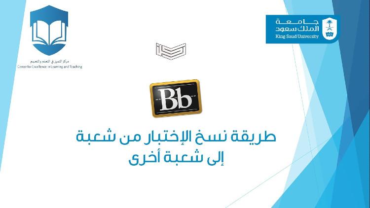 بلاك بورد جامعة الملك سعود نظام تعليم إلكتروني