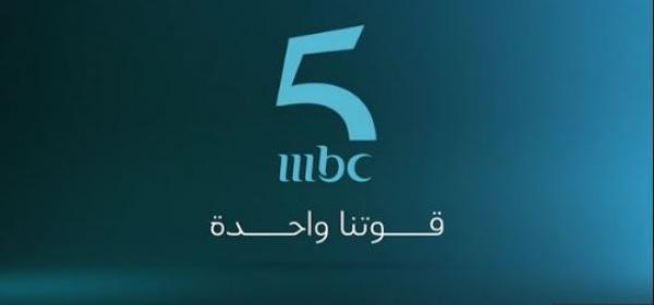تردد قناة إم بي سي 5 mbc على القمر نايل سات و عربسات