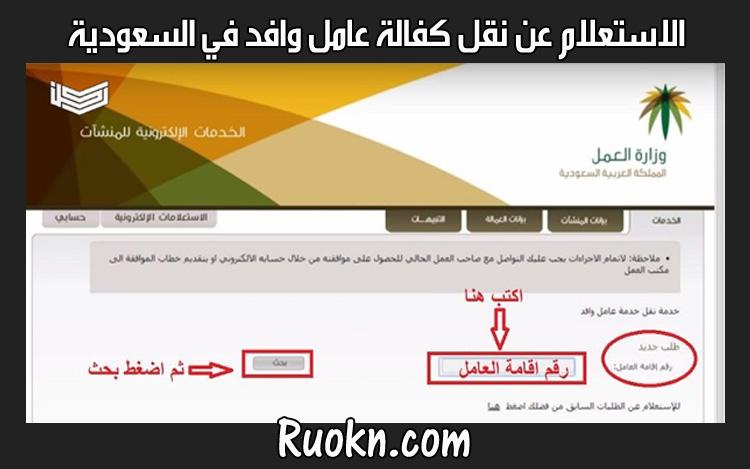 الاستعلام عن نقل كفالة عامل وافد عن طريق وزارة العمل السعودية