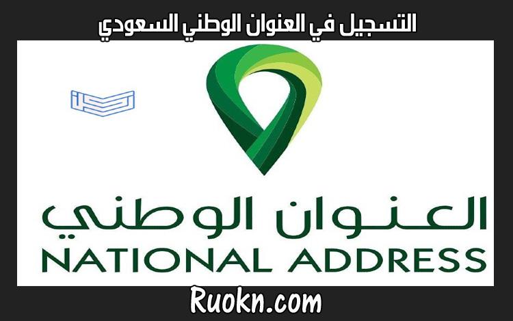 التسجيل في العنوان الوطني السعودي للأفراد والمقيمين
