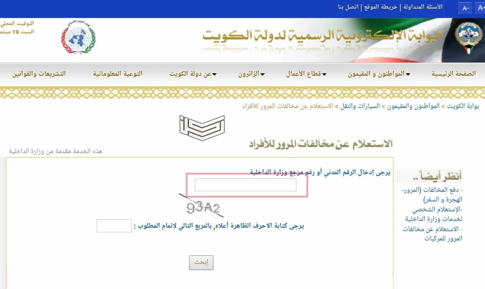 الاستعلام عن مخالفات المرور في الكويت 1441