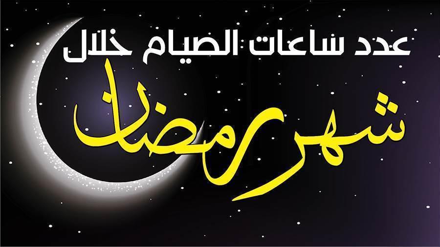 ساعات الصيام في شهر رمضان 2020 في الكويت