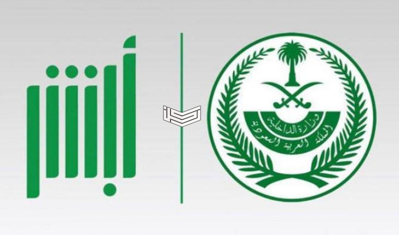 طرق الاستعلام عن المخالفات المرورية 2020 في السعودية