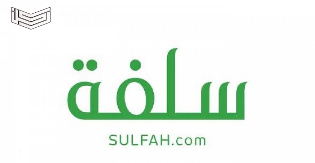 رابط منصة سلفة الإلكترونية السعودية 1441