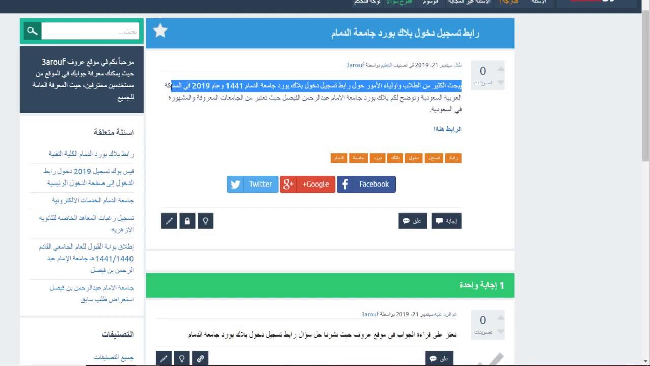 رابط تسجيل الدخول إلى بلاك بورد جامعة الدمام 1441