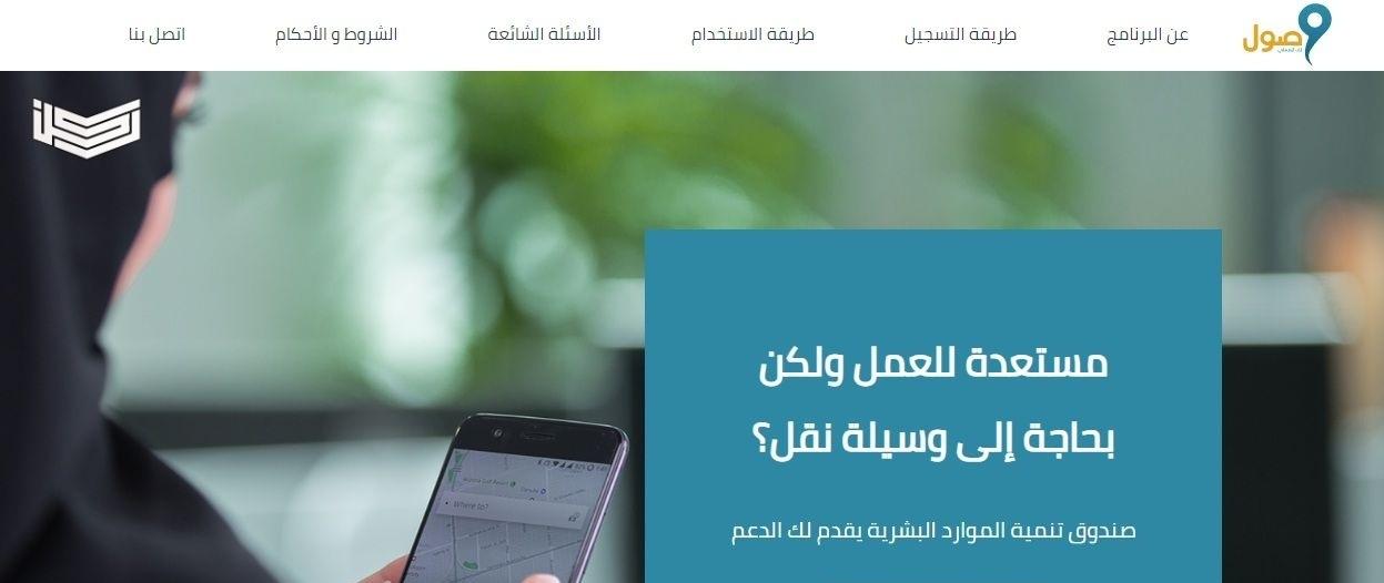 طريقة التسجيل في برنامج وصول للمرأة العاملة في السعودية