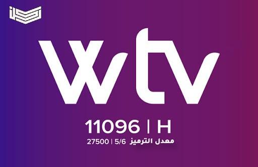 تردد قناة الوسط الليبية 2020 الجديد على القمر نايل سات