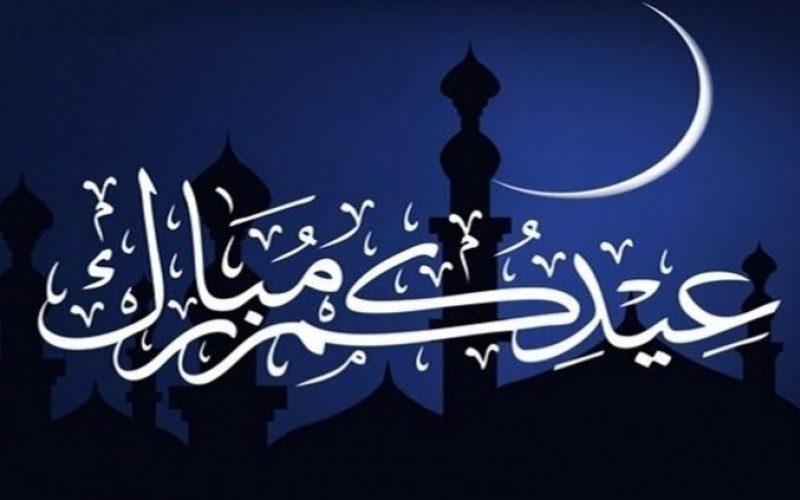 موعد عيد الفطر المبارك 2020 فلكياً في السعودية
