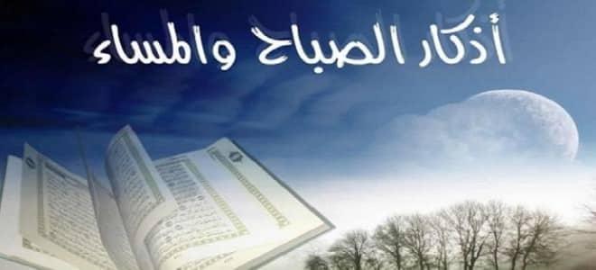 اذكار الصباح والمساء اليومية مكتوبة غسان أبو خضرة