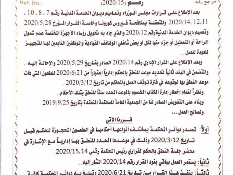 الاستئناف إصدار الأحكام بالطعون المحجوزة للحكم قبل 12 مارس في موعدها المحدد للنطق بها إداريا