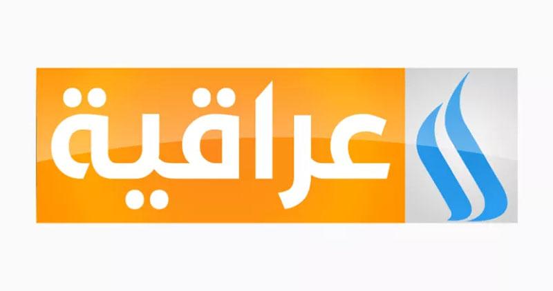 تردد قناة العراقية العامة الجديد على نايل سات وعربسات