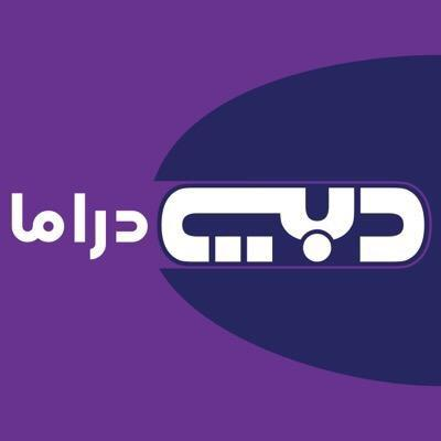 استقبل تردد قناة دبي دراما الجديد Dubai Drama