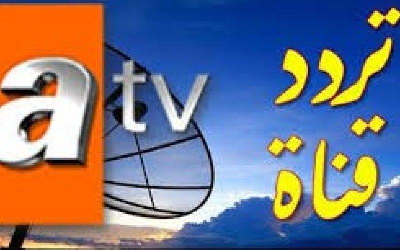 تردد قناة ATV التركية الناقلة مسلسل قيامة عثمان