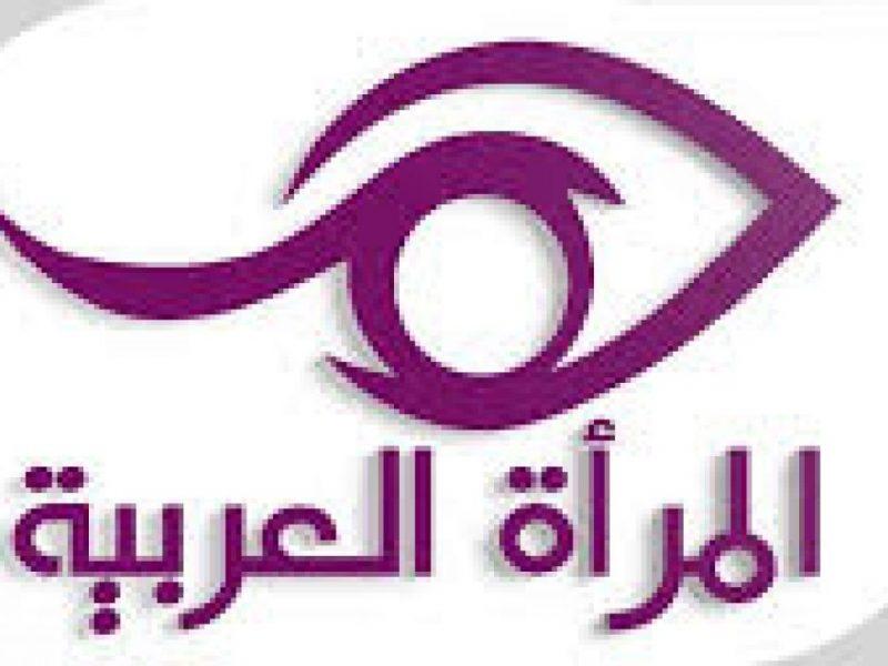 تردد قناة المرأة العربية على النايل سات 2020