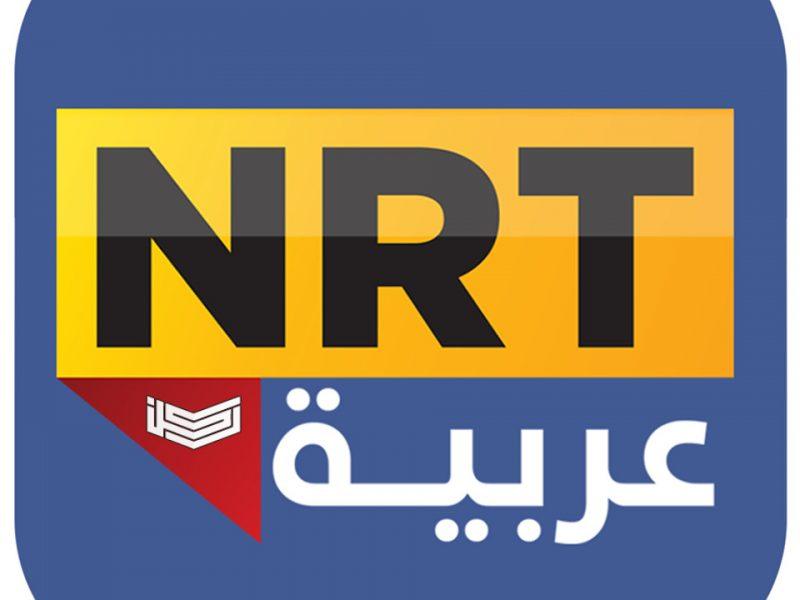 تردد قناة NRT عربية على النايل سات 2020